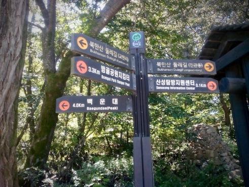 hiking bukhansan trail markers